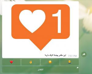 ربات لایک در تلگرام